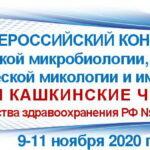 Всероссийский конгресс по медицинской микробиологии, эпидемиологии, клинической микологии и иммунологии XXIII Кашкинские чтения